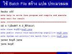 batch file java