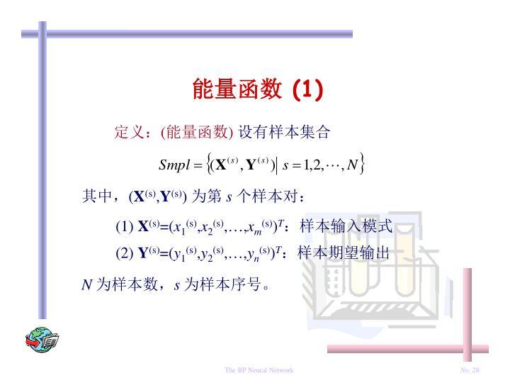 定义:(能量函数)