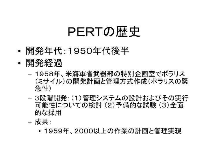 PERTの歴史
