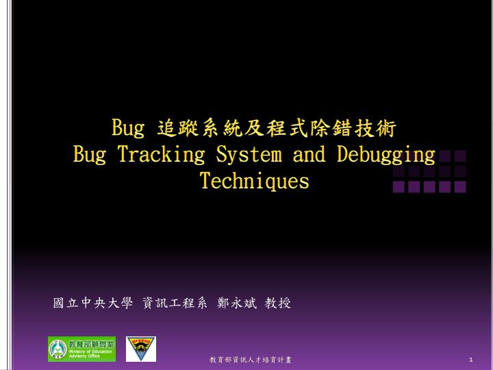 bug bug tracking system and debugging techniques n.