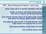 ppp plant protection products