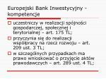 europejski bank inwestycyjny kompetencje1