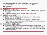 europejski bank inwestycyjny organy