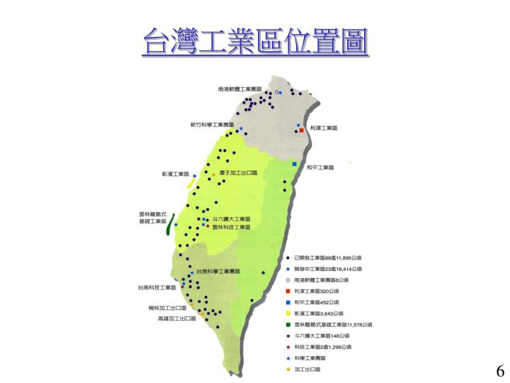 台灣工業區位置圖