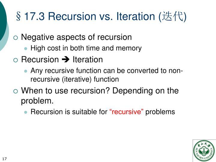 §17.3 Recursion vs. Iteration (