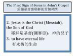the first sign of jesus in john s gospel2