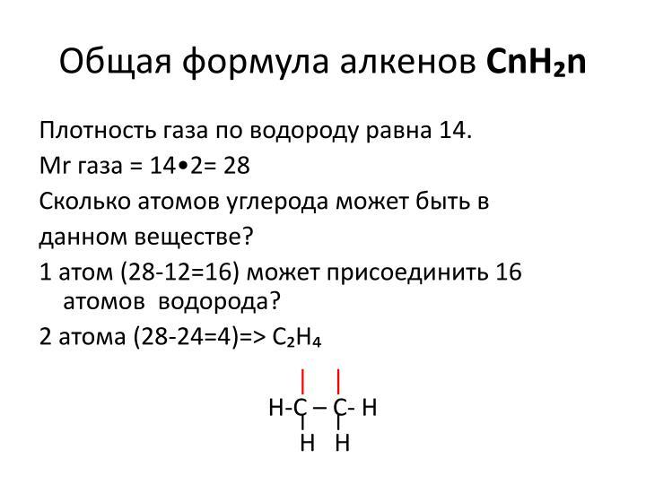 Общая формула