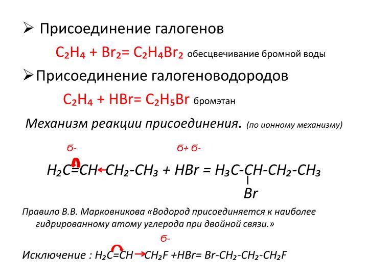 Присоединение галогенов