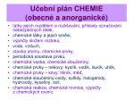 u ebn pl n chemie obecn a anorganick