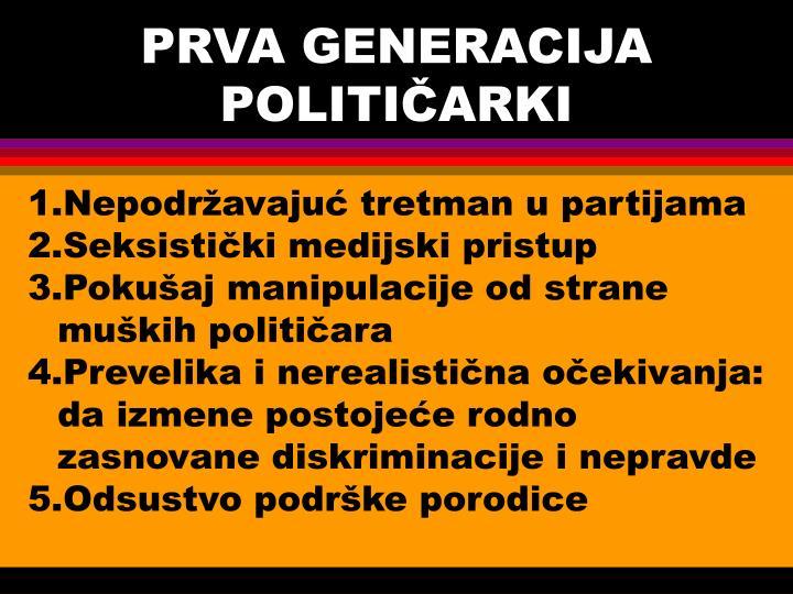 PRVA GENERACIJA POLITIČARKI