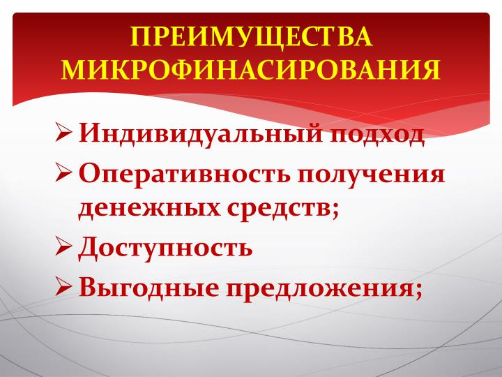 ПРЕИМУЩЕСТВА МИКРОФИНАСИРОВАНИЯ