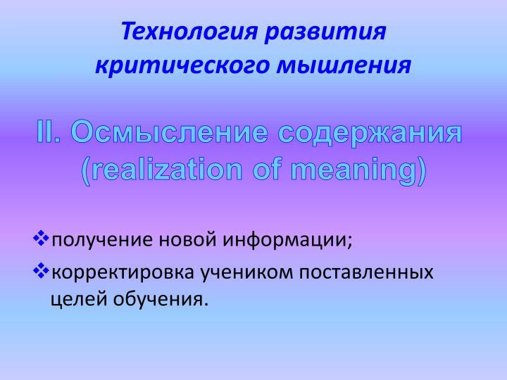 II. Осмысление содержания
