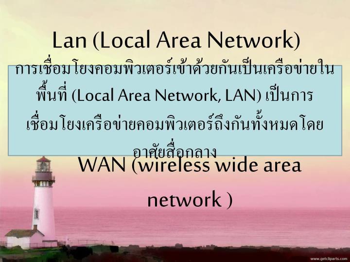 การเชื่อมโยงคอมพิวเตอร์เข้าด้วยกันเป็นเครือข่ายในพื้นที่ (