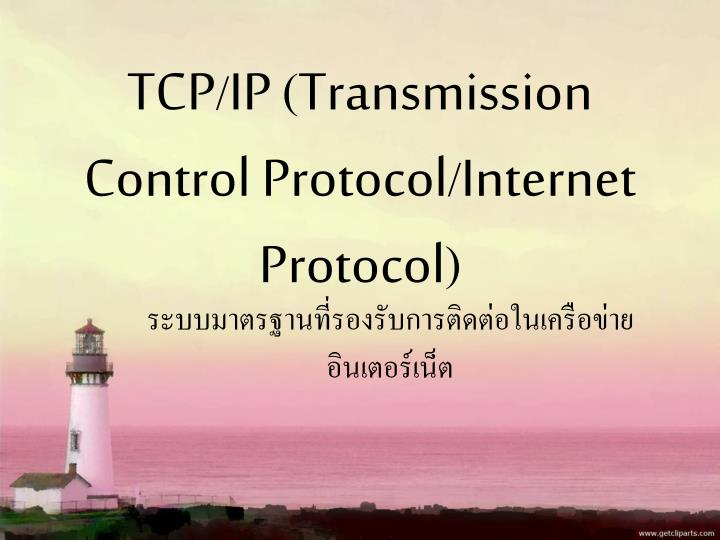 Tcp ip transmission control protocol internet protocol