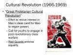 cultural revolution 1966 1969