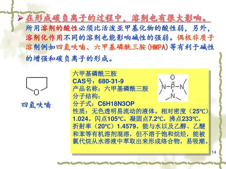 在形成碳负离子的过程中,溶剂也有很大影响。