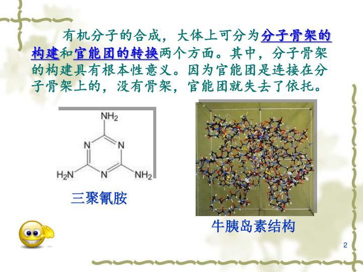 有机分子的合成,大体上可分为