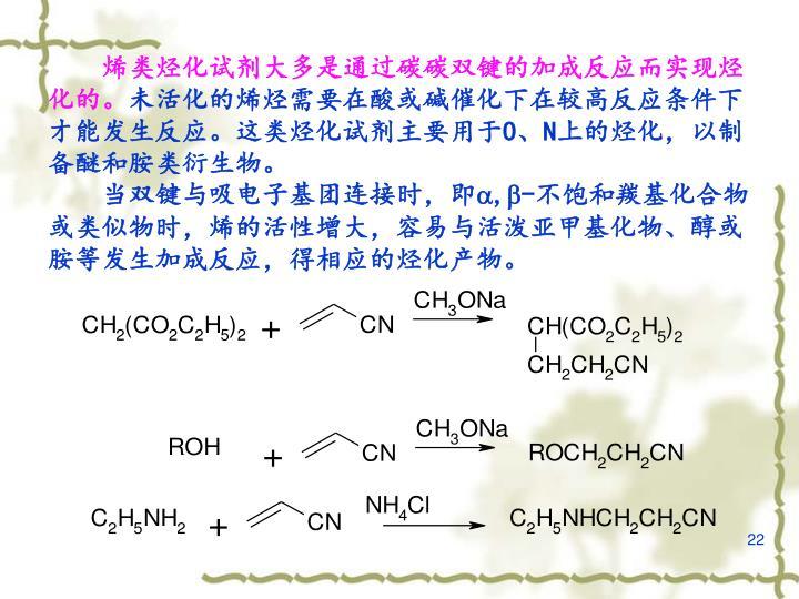 烯类烃化试剂大多是通过碳碳双键的加成反应而实现烃化的。