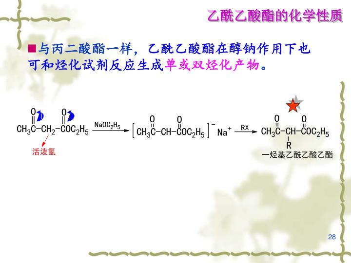 乙酰乙酸酯的化学性质