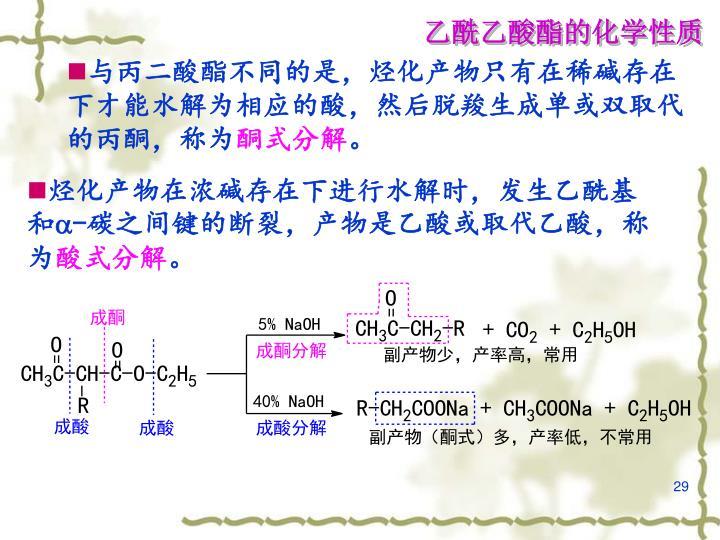 烃化产物在浓碱存在下进行水解时,发生乙酰基和