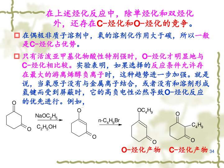 只有活泼亚甲基化物酸性特别强时,