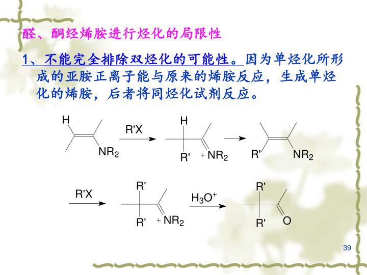 醛、酮经烯胺进行烃化的局限性