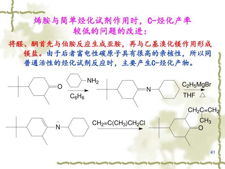 将醛、酮首先与伯胺反应生成亚胺,再与乙基溴化镁作用形成镁盐。