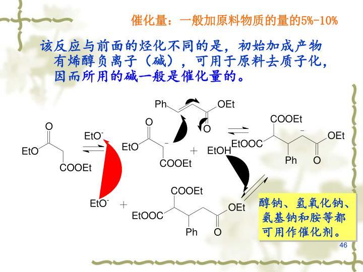 该反应与前面的烃化不同的是,初始加成产物有烯醇负离子(碱),可用于原料去质子化,因而