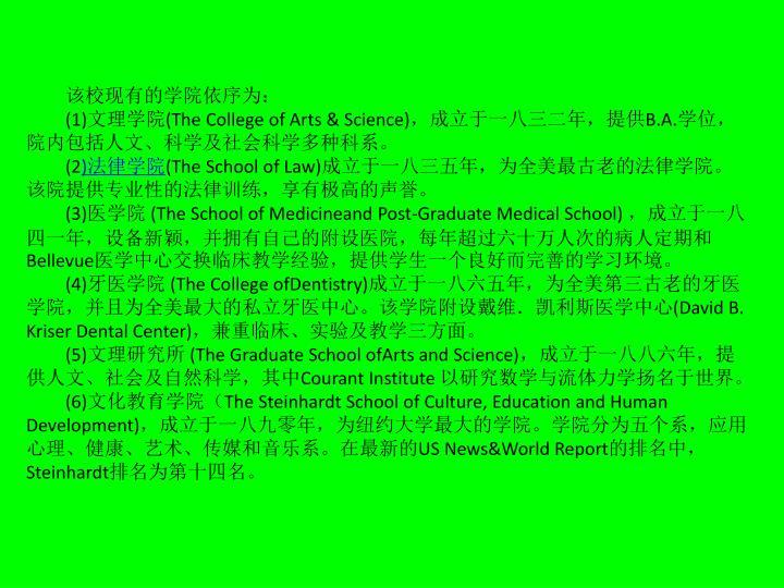 该校现有的学院依序为: