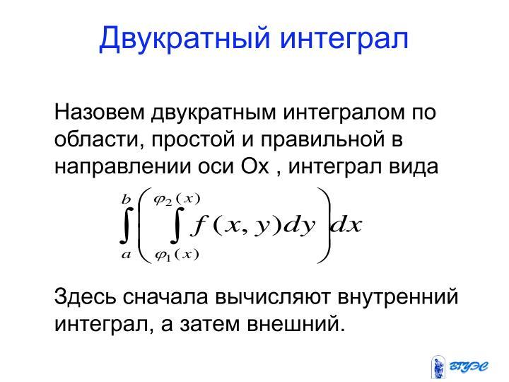 Назовем двукратным интегралом по области, простой и правильной в направлении оси Ох , интеграл вида