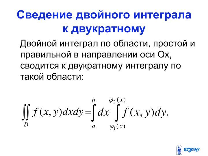 Двойной интеграл по области, простой и правильной в направлении оси Ох, сводится к двукратному интегралу по такой области: