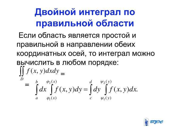 Если область является простой и правильной в направлении обеих координатных осей, то интеграл можно вычислить в любом порядке: