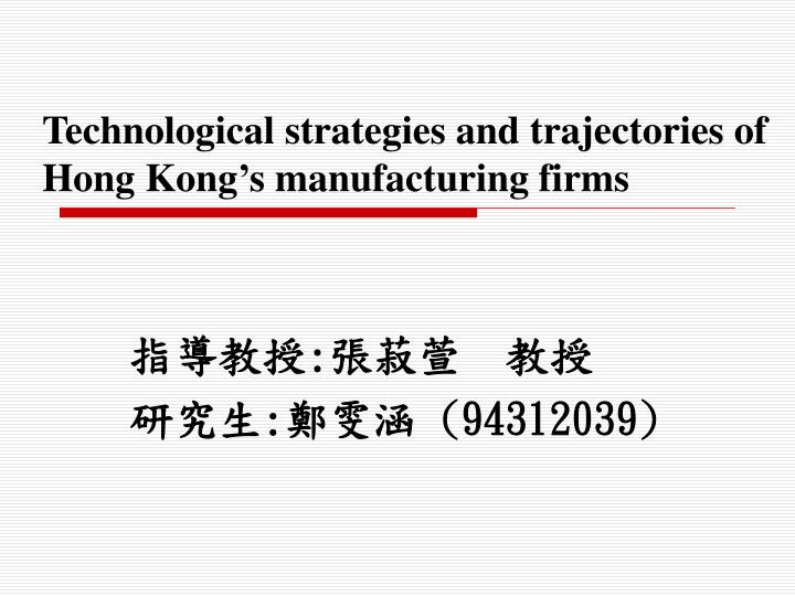 Technological strategies and trajectories of hong kong s manufacturing firms