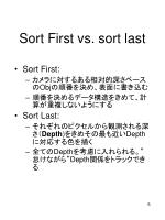 sort first vs sort last