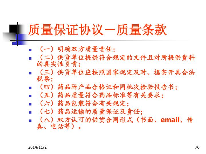 质量保证协议-质量条款