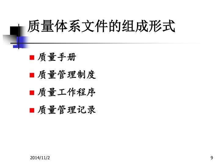质量体系文件的组成形式
