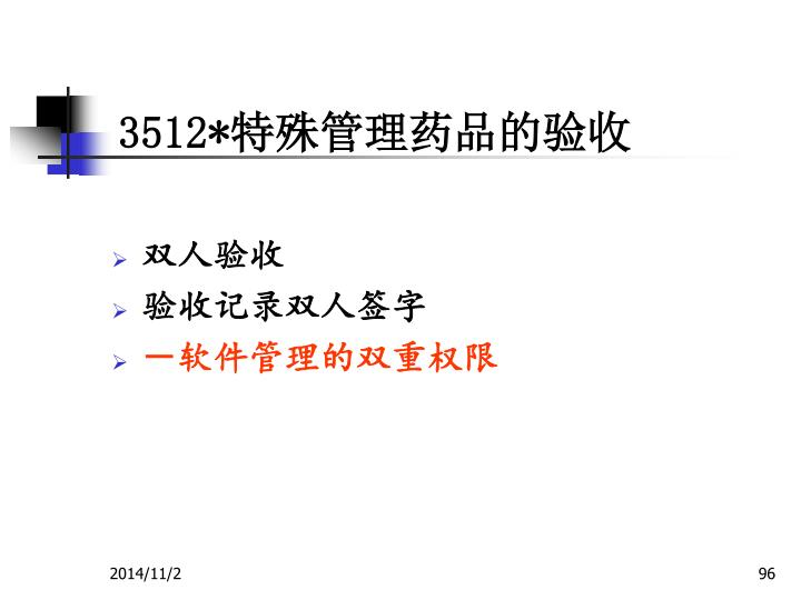 3512*