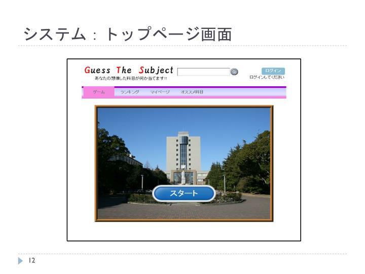 システム:トップページ画面