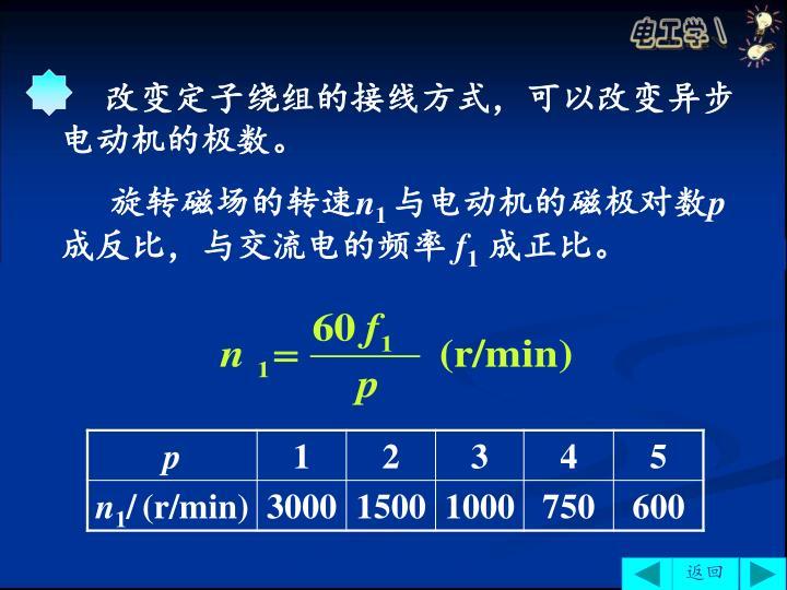 改变定子绕组的接线方式,可以改变异步电动机的极数。