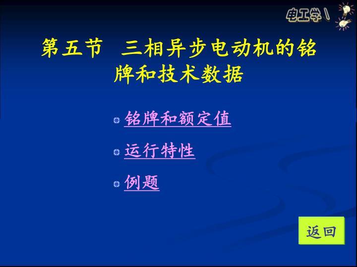 第五节   三相异步电动机的铭牌和技术数据