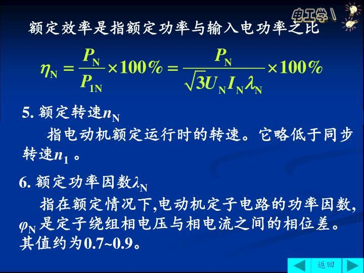 额定效率是指额定功率与输入电功率之比