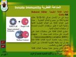 innate immunity11