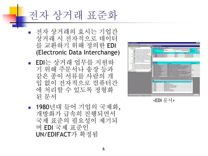 전자 상거래 표준화