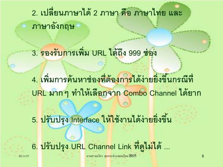 2. เปลี่ยนภาษาได้ 2 ภาษา คือ ภาษาไทย และ ภาษาอังกฤษ
