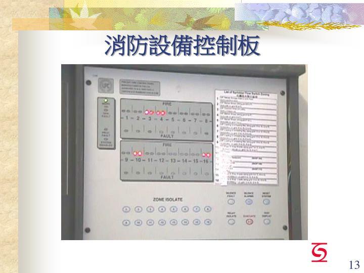 消防設備控制板
