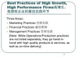 best practices of high growth high performance firms