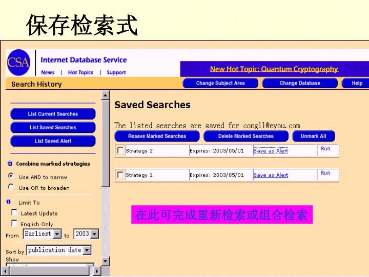 保存检索式
