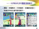 gprs gps3