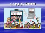 educlick