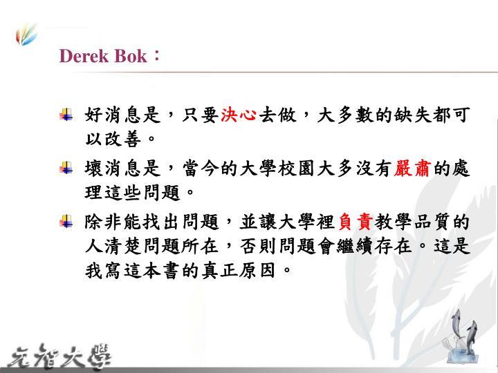 Derek Bok